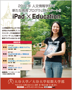 iPad × Education 広告