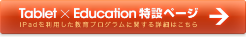 Tablet × Education 特設ページ