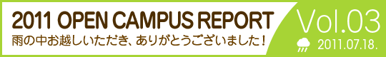 2011 Open Campus Report Vol.03(7月18日):雨の中お越しいただき、ありがとうございました!