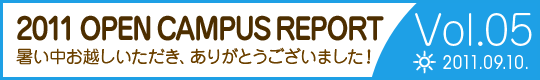 2011 Open Campus Report Vol.05(9月10日):暑い中お越しいただき、ありがとうございました!