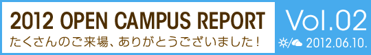 2012 Open Campus Report Vol.02(6月10日 晴れ時々曇):たくさんのご来場、ありがとうございました!
