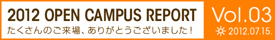 2012 Open Campus Report Vol.03(7月15日 晴れ):たくさんのご来場、ありがとうございました!