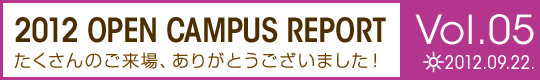 2012 Open Campus Report Vol.05(9月22日 晴れ):たくさんのご来場、ありがとうございました!