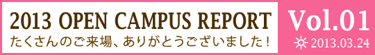 2013 Open Campus Report(3月24日 晴れ):たくさんのご来場、ありがとうございました!