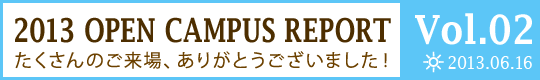 2013 Open Campus Report(6月16日 晴れ):たくさんのご来場、ありがとうございました!