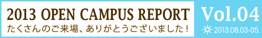2013 Open Campus Report(8月3・4・5日 晴れ):たくさんのご来場、ありがとうございました!