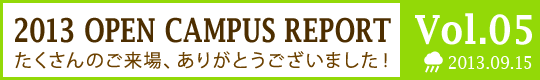 2013 Open Campus Report(9月15日 雨):たくさんのご来場、ありがとうございました!