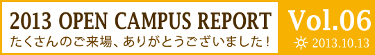 2013 Open Campus Report(10月13日 晴):たくさんのご来場、ありがとうございました!