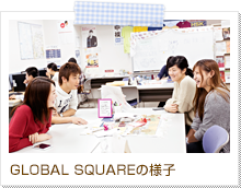 GLOBAL SQUAREの様子