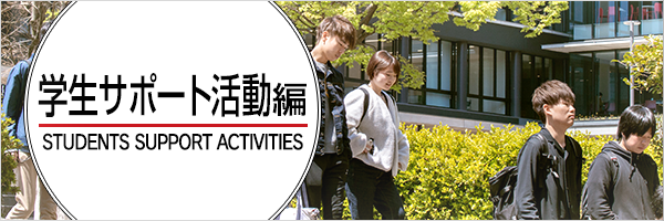 学生サポート活動編 STUDENTS SUPPORT ACTIVITIES